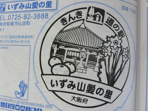 izumiyamaai2708006_R.jpg