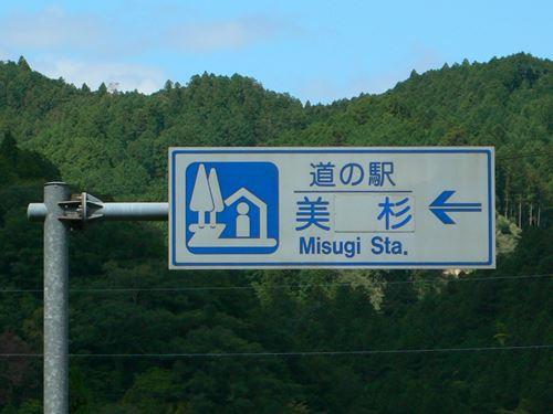 misugieki0824004_R.jpg