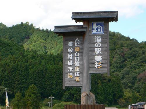 misugieki0824007_R.jpg