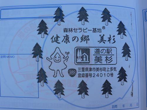 misugieki0824017_R.jpg