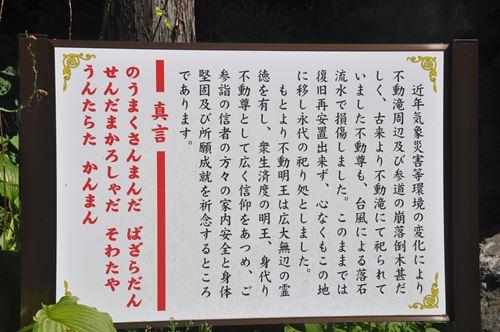 mituisifudouji005_R.jpg