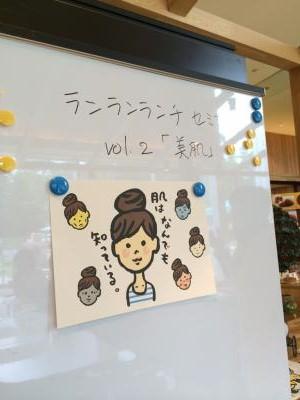 2015.9.3.美肌セミナー5