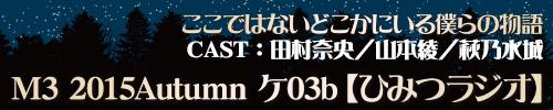 2015秋ひみつラジオ告知バナー