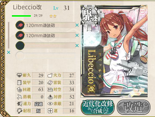 kancolle15091901.png