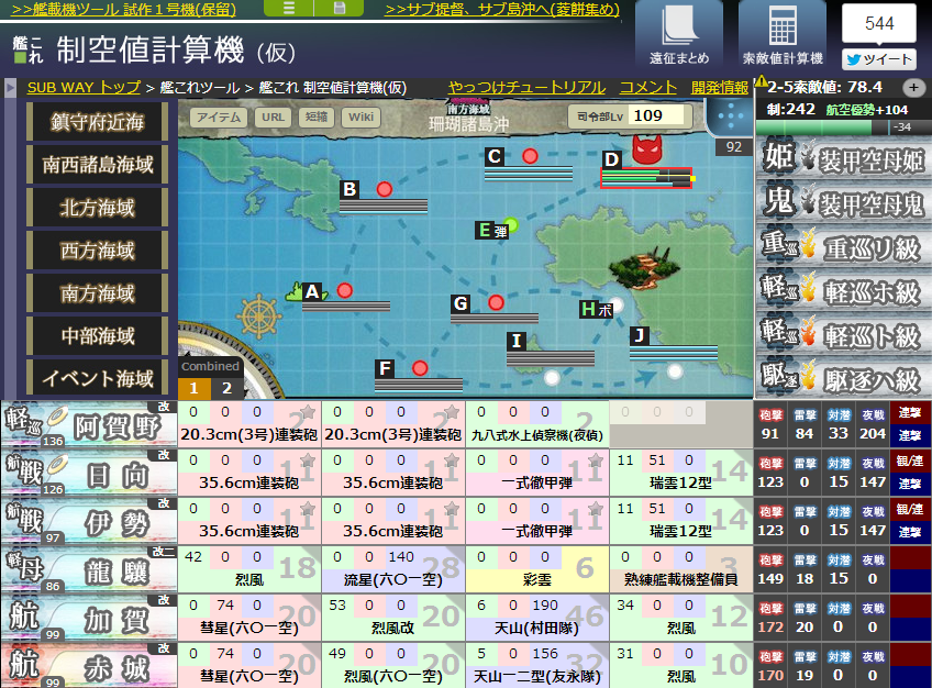 kancolle15092101.png
