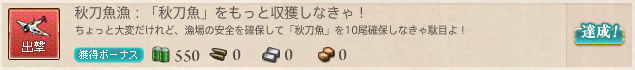 kancolle15101103.png