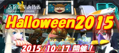 Halloween2015_400x180.png