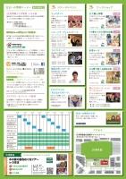 住生活月間イベントチラシ最終_ページ_2