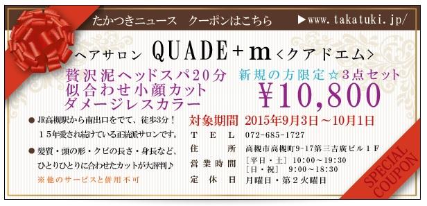 0903QUADE+m様