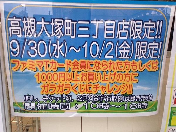 1002大塚ファミマ2