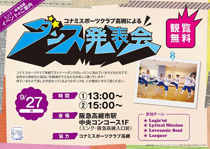 Konami_Dance_Contest.png