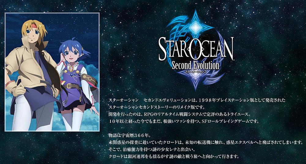 starocean2ps4nimoishokuketeinokizi00001.jpg