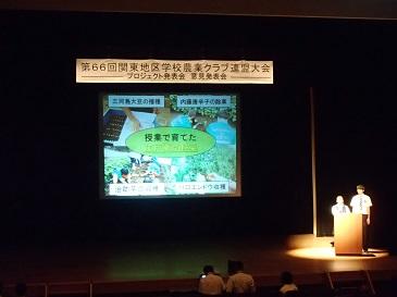 関東大会 発表様子