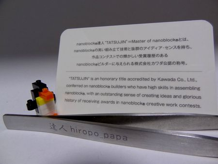 達人カード006back