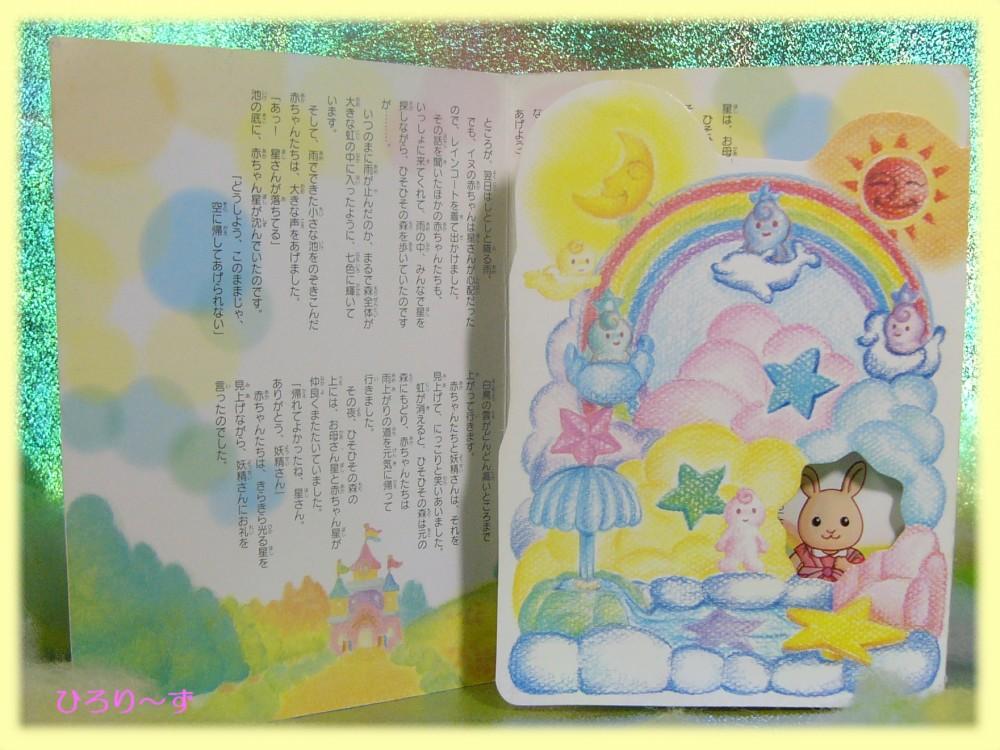 ストーリーカード 虹と雲のかんらん車 中
