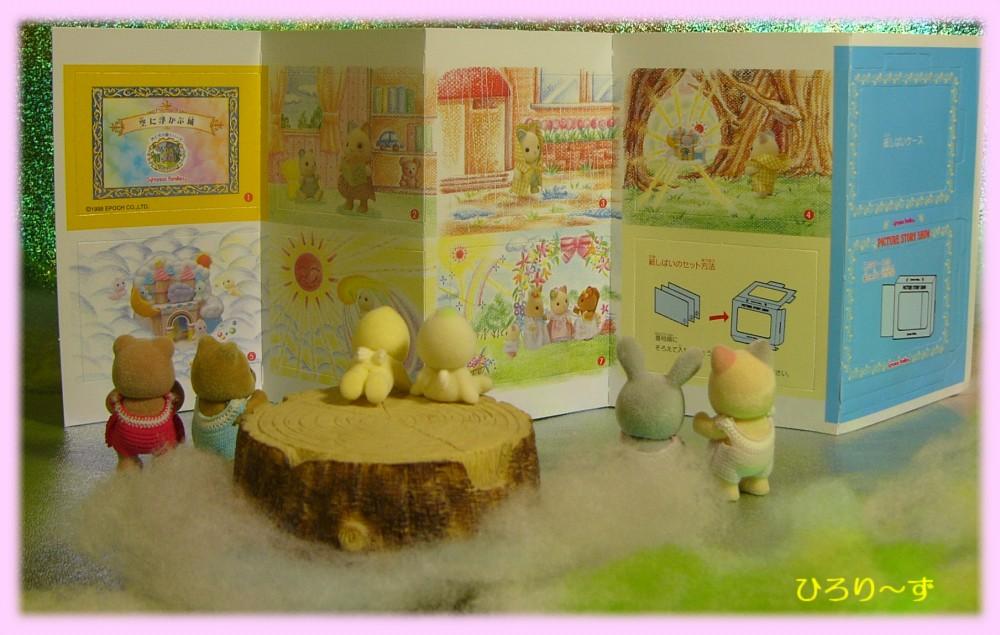 ミニ紙しばい 空に浮かぶ城 1