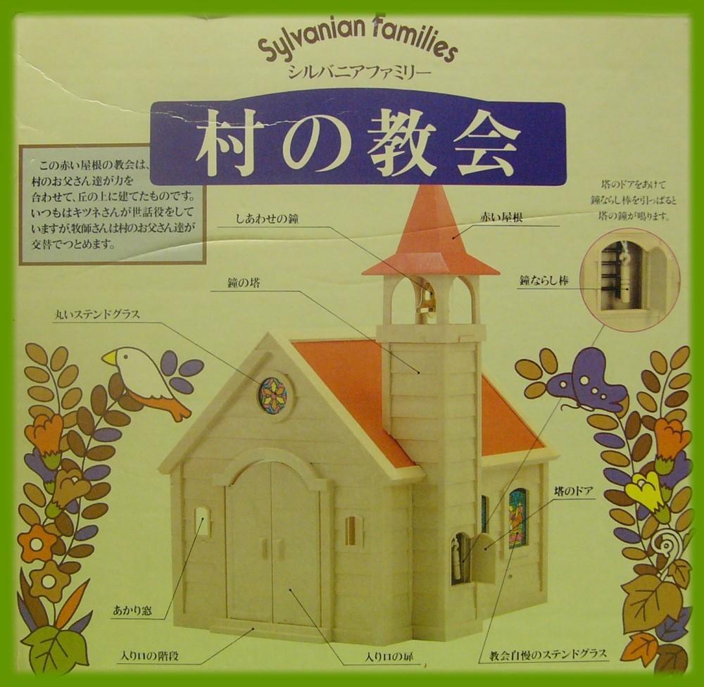 村の教会 箱 左側面