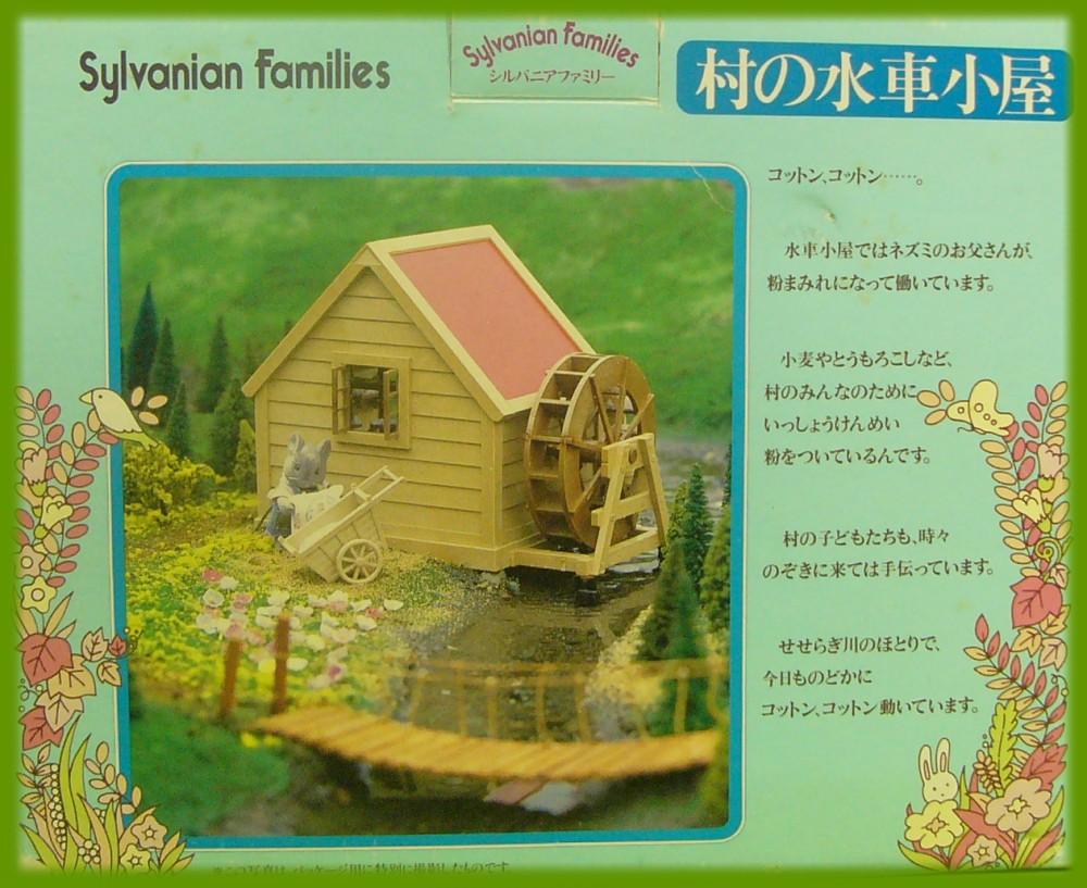 村の水車 箱 裏