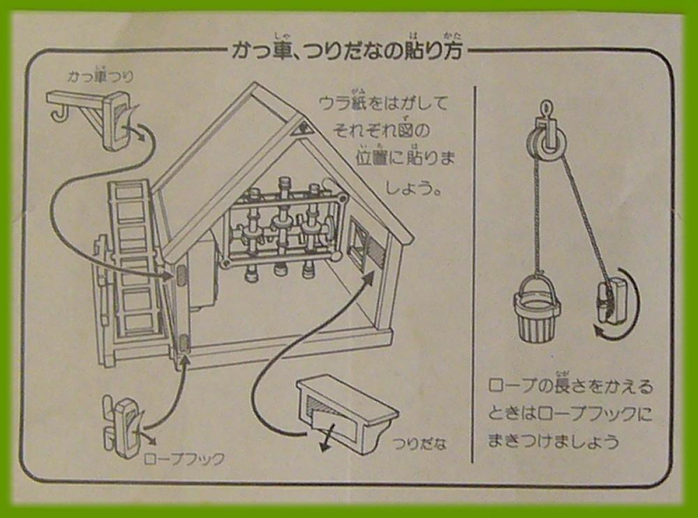 村の水車小屋 説明書