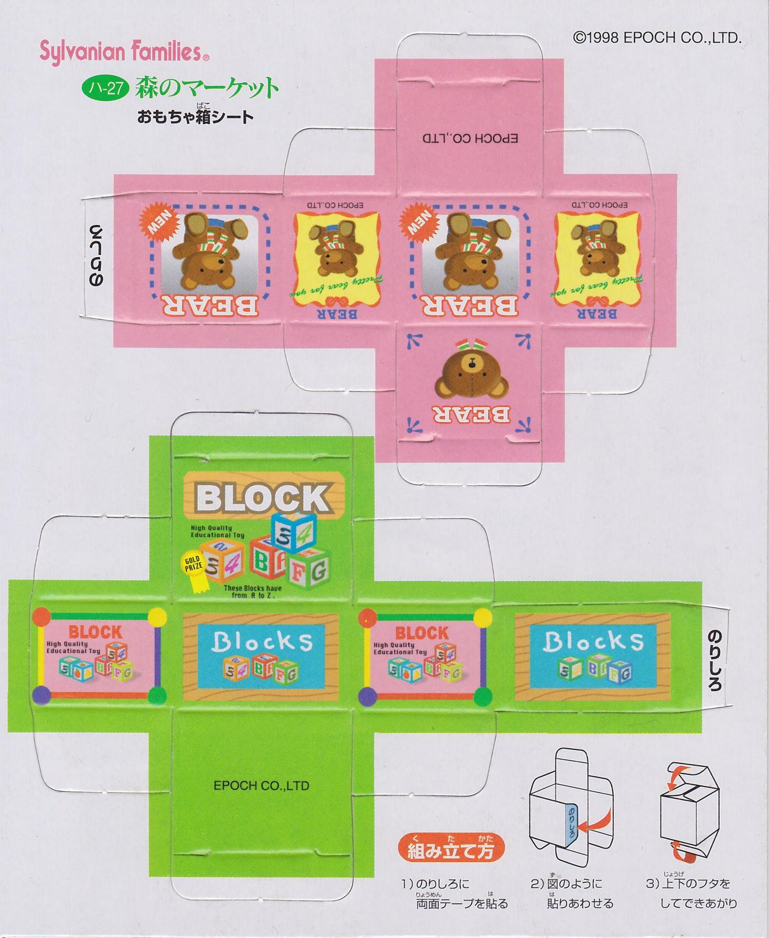 森マケ おもちゃ箱シート