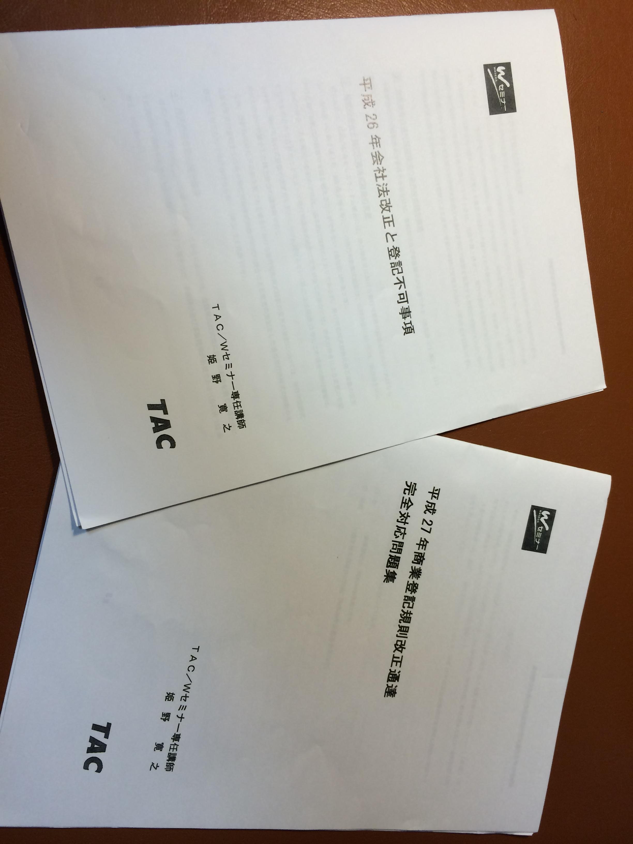 平成27年商業登記規則改正 ...