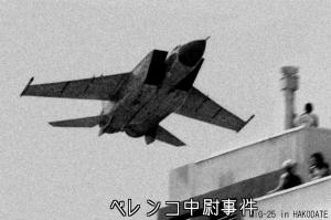 MiG-25 函館着陸直前