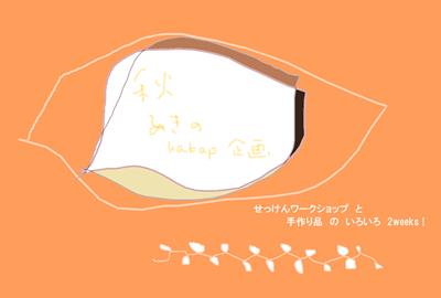 kakapoさん