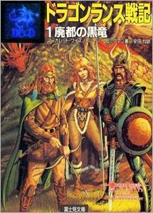 ドラゴンランス戦記 (1)