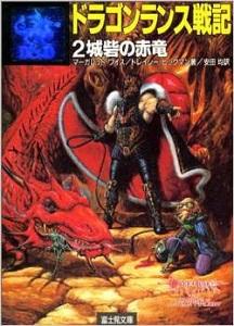 ドラゴンランス戦記(2)