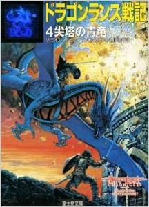 ドラゴンランス戦記〈4〉