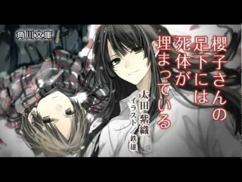 桜子さんの兄下には死体が埋まっている