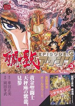聖闘士星矢 EpisodeG アサシン 3