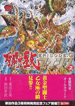 聖闘士星矢 EpisodeG アサシン 2