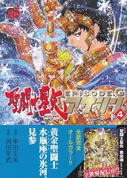 聖闘士星矢 EpisodeG アサシン 4