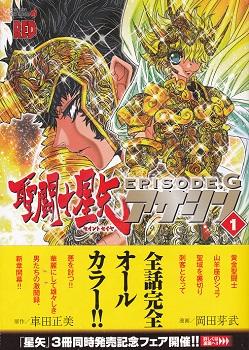 聖闘士星矢 EpisodeG アサシン 1