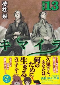 kimaira13.jpg
