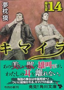 kimaira14.jpg