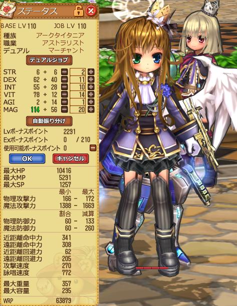 AsRo110達成