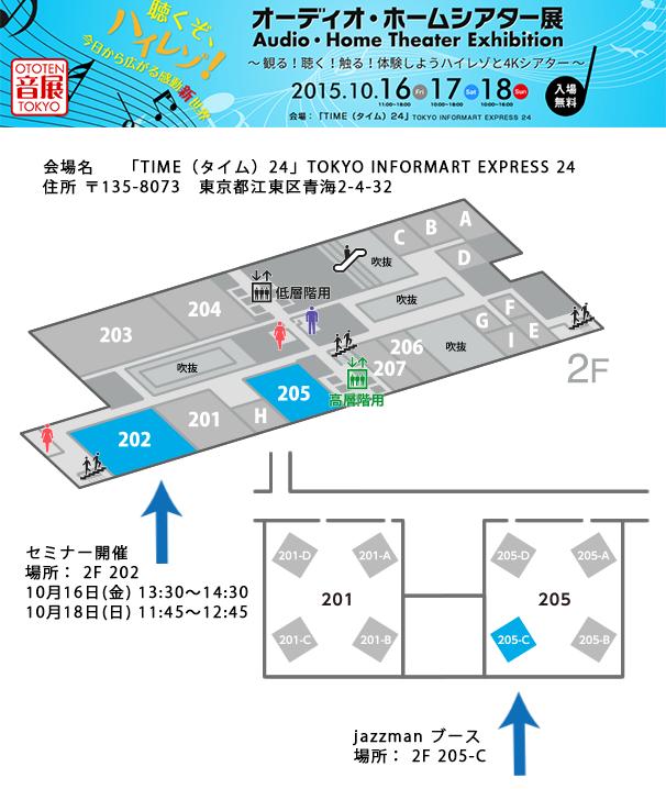 オーディオ展2015