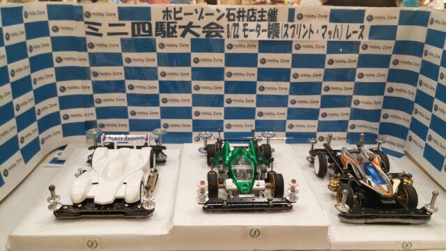 石井店モーター制限(スプリント・マッハ)