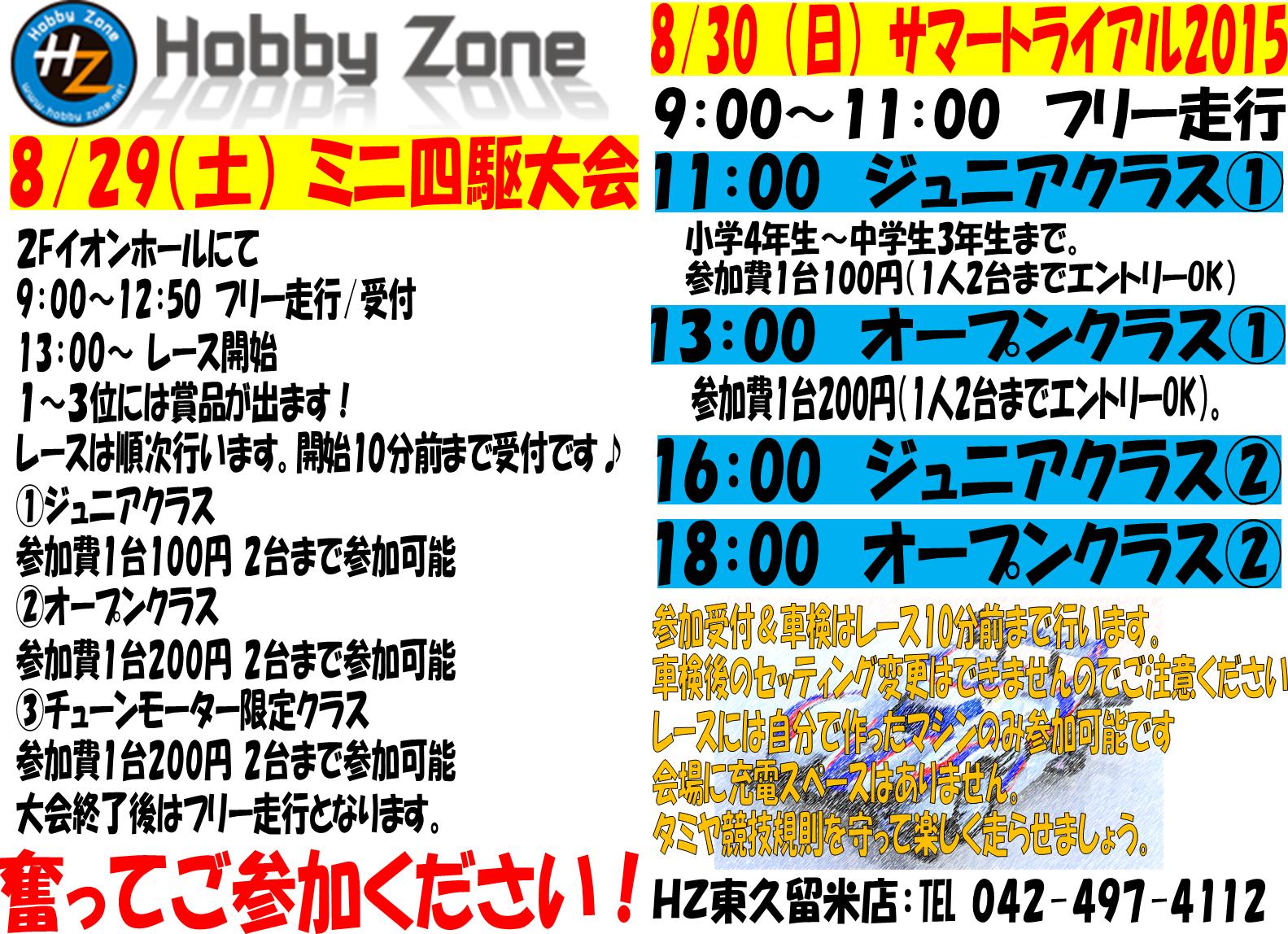 ミニ四駆8月イベント