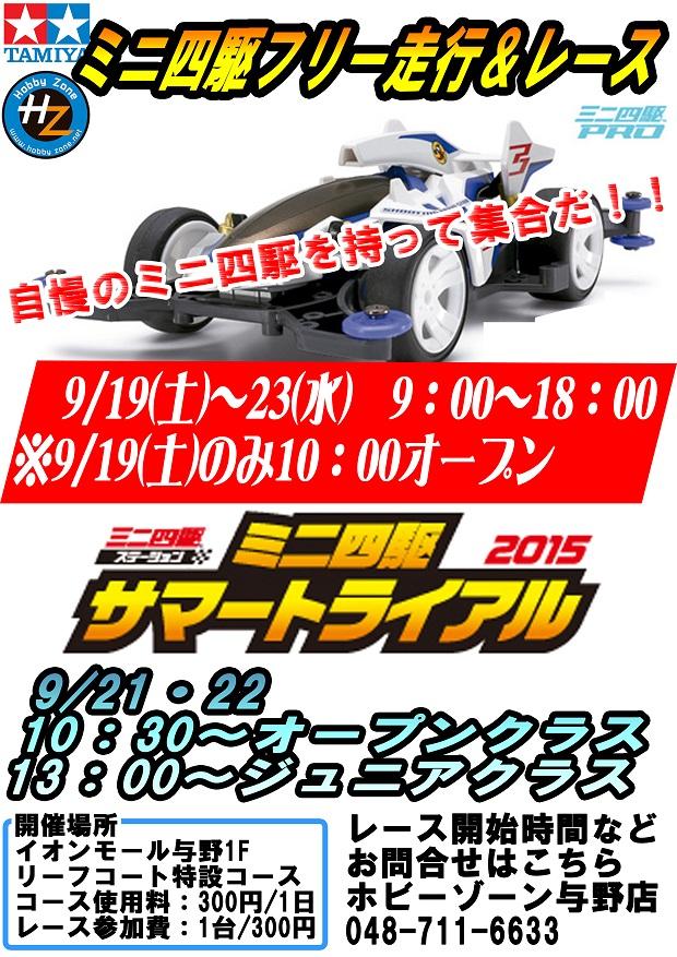 9月ミニ四駆イベント告知