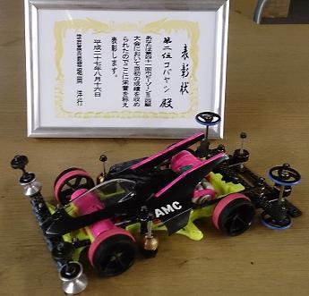 ミニ四駆大会 2位
