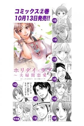 ホリデイラブ〜夫婦間恋愛〜コミックス2巻宣伝