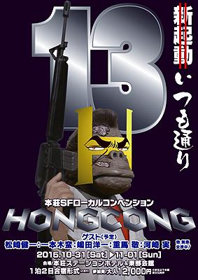 hongcong2015.png