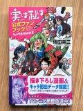 jitsuwata_fanbook_omote.jpg