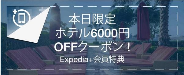 Expedia+ 会員特典 ホテル6,000円OFFクーポン! 本日限りです