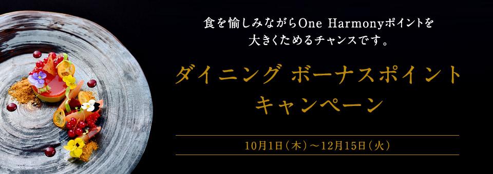 オークラ One Harmony ダイニングボーナスポイントキャンペーン
