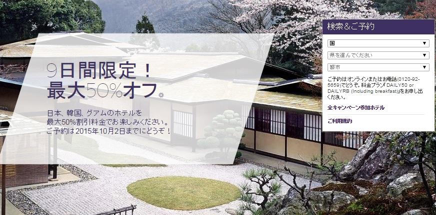 9日間限定!最大50OFF 日本、韓国、グアムのホテル
