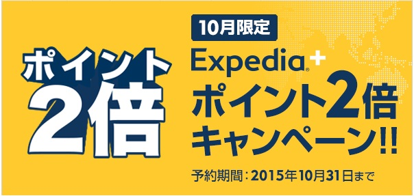 エクスペディア 10月限定 ポイント2倍キャンペーン